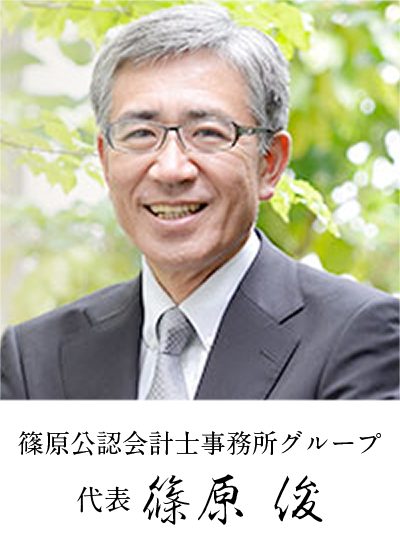 篠原公認会計士事務所グループ代表 篠原俊